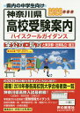 神奈川県高校受験案内(2020年度用) [ 声の教育社編集部 ]
