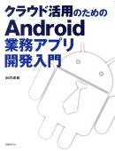 クラウド活用のためのAndroid業務アプリ開発入門
