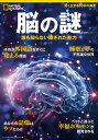 脳の謎 誰も知らない隠された能力 (日経BPムック ナショナルジオグラフィック別冊)