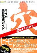 コース別馬券攻略ガイド(穴)2nd Edit