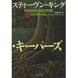 ファインダーズ・キーパーズ(下) (文春文庫)