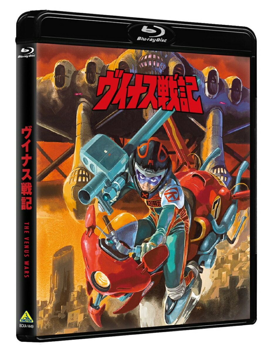ヴイナス戦記(特装限定版)【Blu-ray】 [ 植草克秀 ]