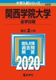 関西学院大学(全学日程) 2020年版;No.489 (大学入試シリーズ) [ 教学社編集部 ]