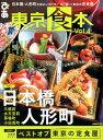 東京食本(Vol.4) 特集1:日本橋・人形町を味わい尽くす!/特集2:ベストオブ東 (ぴあMOOK)