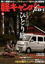 軽キャンパーfan(VOL.26) ソロキャンプの魅力に迫る 特集:ときには・・・ひとり旅ー真に自由な旅路への誘いー (…