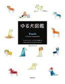 【謝恩価格本】ゆる犬図鑑