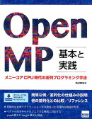 OpenMP基本と実践