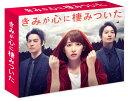 きみが心に棲みついた Blu-ray BOX【Blu-ray】