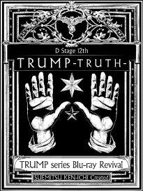 TRUMP series Blu-ray Revival Dステ12th「TRUMP」TRUTH【Blu-ray】 [ (趣味/教養) ]