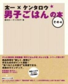 太一×ケンタロウ男子ごはんの本(その4) [ 国分太一 ]