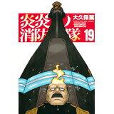 炎炎ノ消防隊(19) (少年マガジンKC)