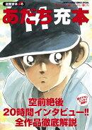漫画家本vol.6 あだち充本