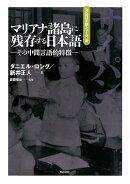マリアナ諸島に残存する日本語