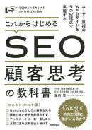 これからはじめるSEO 顧客思考の教科書 〜ユーザー重視のWebサイトを5つの視点で実現する