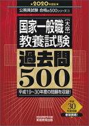 国家一般職[大卒]教養試験 過去問500[2020年度版]