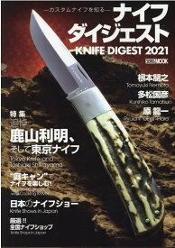 ナイフダイジェストーカスタムナイフを知るー