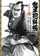 鬼平犯科帳(49)