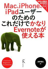 Mac、iPhone、iPadユーザーのためのこれだけでかなりEvernoteが Evernote Beginner's Guide [ 向井領治 ]