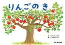 りんごのき