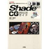 Shade 10.5 CGテクニックガイド (I/O books)