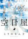 空日屋(1) (アクションコミックス) [ とりのなん子 ]