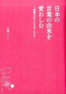 日本の言葉の由来を愛おしむ
