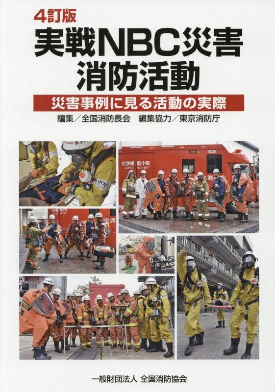実戦NBC災害消防活動4訂版 災害事例に見る活動の実際 [ 全国消防長会 ]