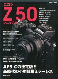 ニコンZ50マニュアル APS-Cの決定版!!新時代の小型軽量ミラーレス (日本カメラMOOK)