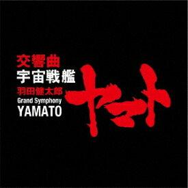 羽田健太郎:交響曲 宇宙戦艦ヤマト [ (クラシック) ]