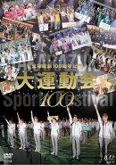 宝塚歌劇100周年記念 大運動会