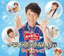 NHK「おかあさんといっしょ」メモリアルアルバムPlus やくそくハーイ! [ (キッズ) ] ランキングお取り寄せ