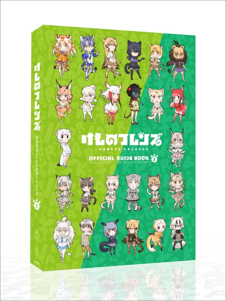 けものフレンズBD付オフィシャルガイドブック (2) [ けものフレンズプロジェクトA ]