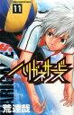 ハリガネサービス(11) (少年チャンピオンコミックス) [ 荒達哉 ]