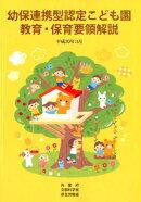 幼保連携型認定こども園教育・保育要領解説(平成30年3月)