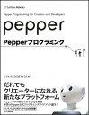 Pepperプログラミング 基本動作からアプリの企画・演出まで [ 村山龍太郎 ]