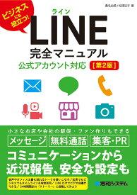 LINE完全マニュアル[第2版]公式アカウント対応 [ 桑名由美 ]