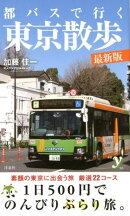 都バスで行く東京散歩