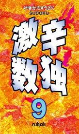 激辛数独(9)