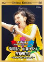 30th Anniversary Live 令和だ!由美子だ!全員集合! ~日本青年館で逢いましょう~[Deluxe Edition](Blu-ray+2DVD+CD)…