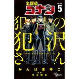 名探偵コナン犯人の犯沢さん(5) (少年サンデーコミックス)