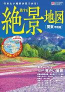 旅する絶景地図関東 甲信越