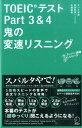 TOEICテストPart 3 & 4鬼の変速リスニング (TTTスーパー講師シリーズ) [ テッド寺倉 ]