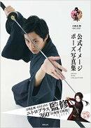 刀剣乱舞ーONLINE- 公式イメージポーズ写真集