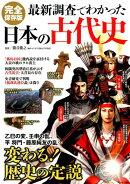 最新調査でわかった日本の古代史完全保存版