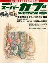 ホンダスーパーカブメモリアル (ヤエスメディアムック)