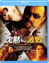 沈黙の激戦【Blu-ray】 [ ラッセル・ウォン ]