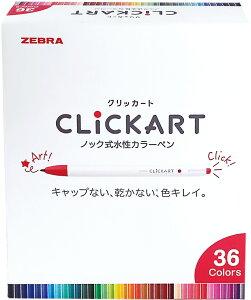 クリッカート 36色セット 蛍光ペン・カラーペン (文具(Stationary))