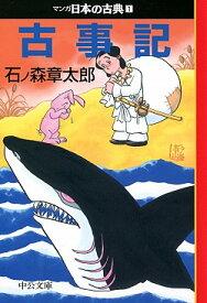 マンガ日本の古典(1) 古事記 (中公文庫)
