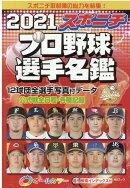 スポニチプロ野球選手名鑑(2021)