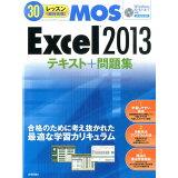 MOS Excel2013テキスト+問題集